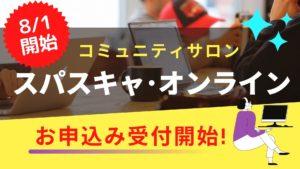 """""""スパスキャ・オンライン""""受付開始しました!"""