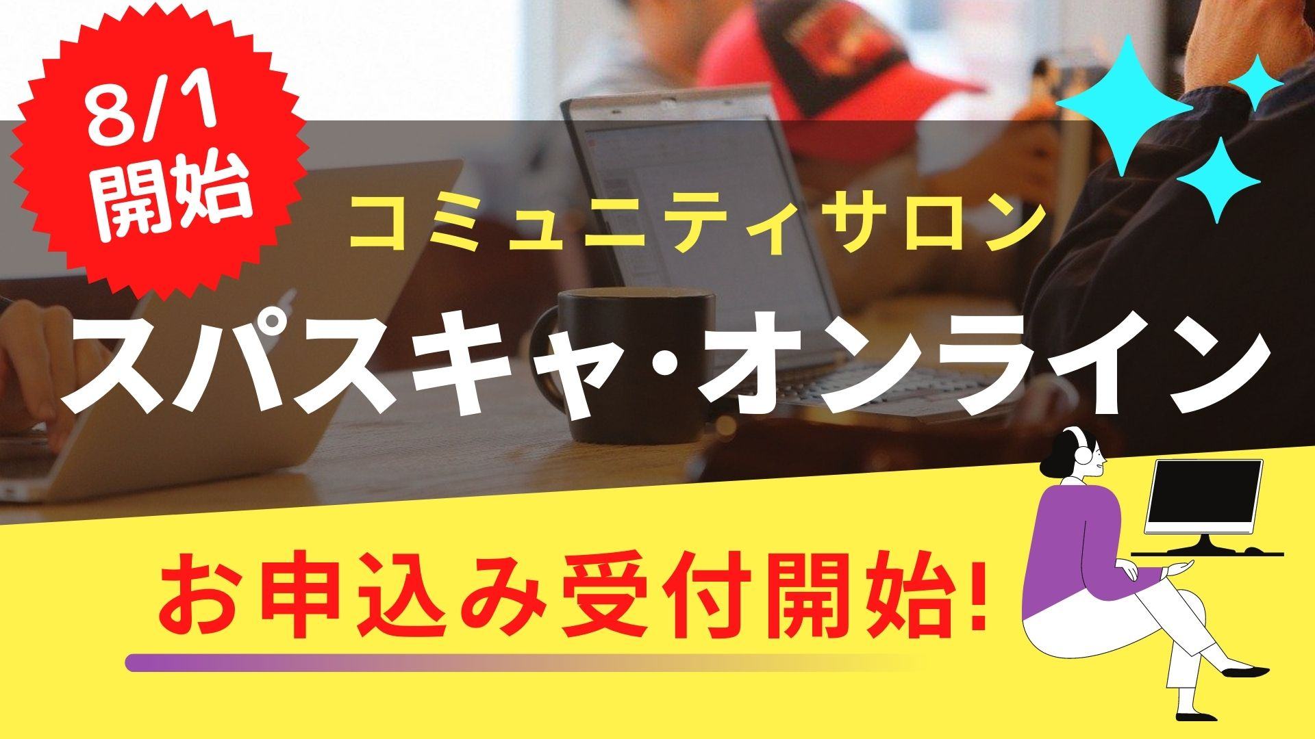 """Read more about the article """"スパスキャ・オンライン""""受付開始しました!"""