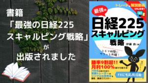 Read more about the article 書籍【最強の日経225スキャルピング戦略】が発売されました