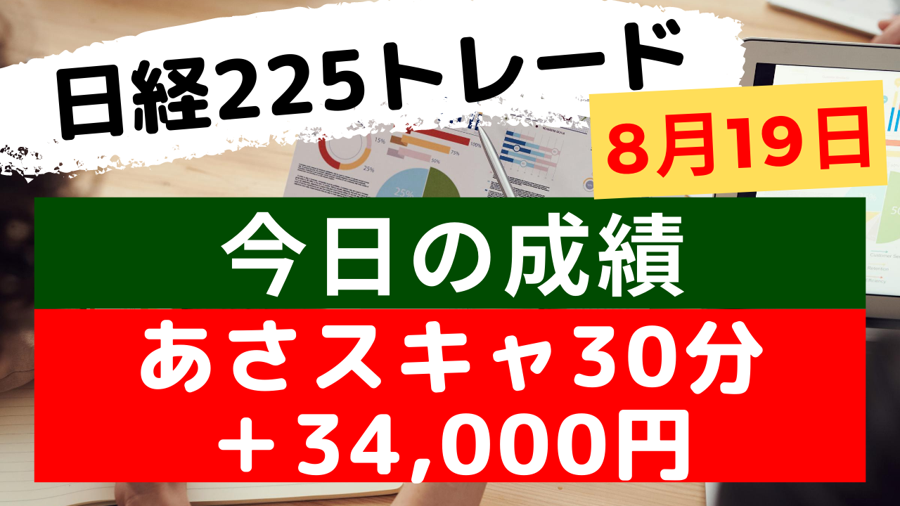 Read more about the article あさスキャライブ8月19日 30分で+34000円