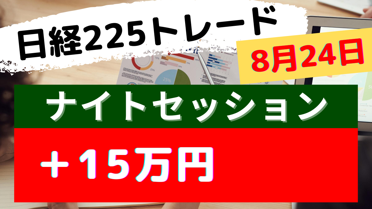 Read more about the article ナイトセッション +15万円