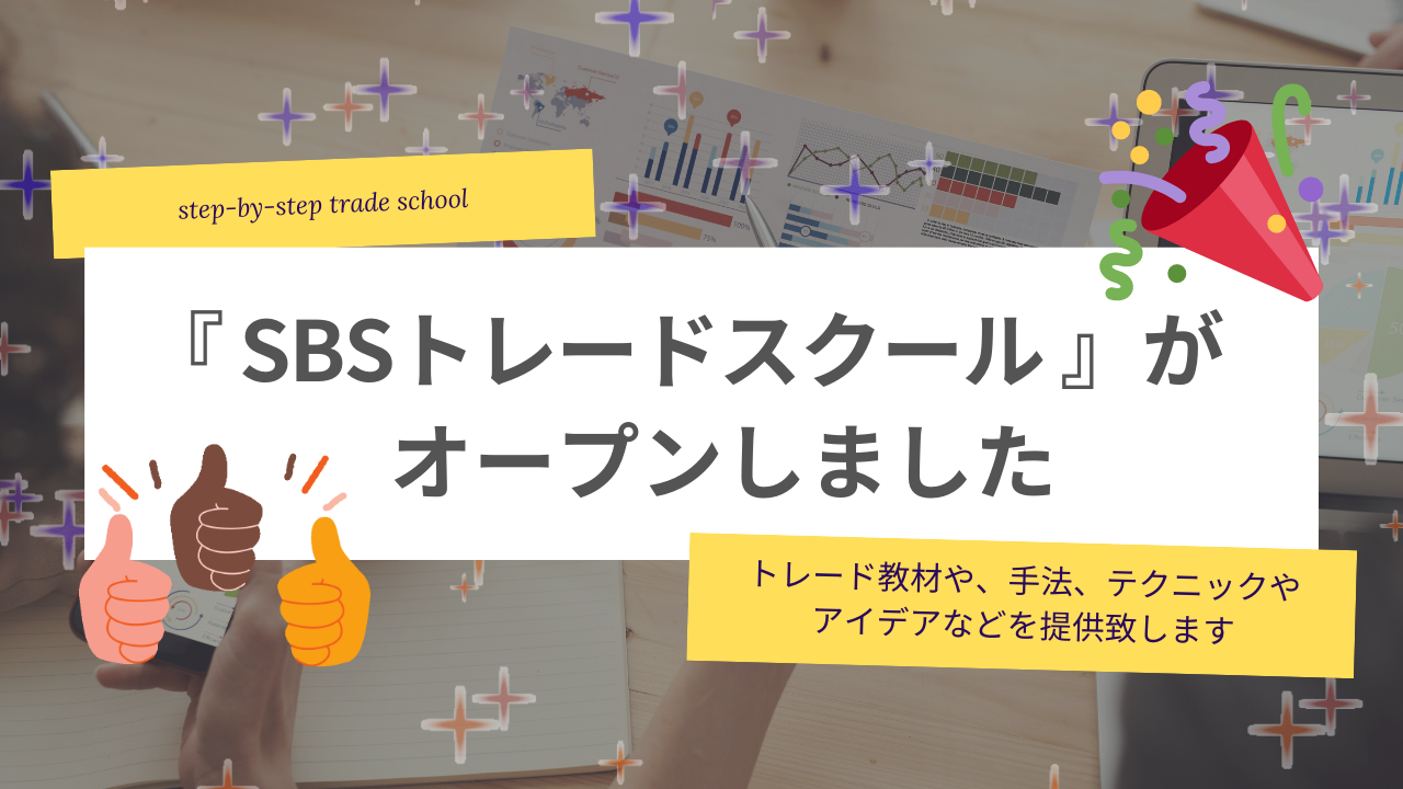 Read more about the article SBSトレードスクールが始まりました