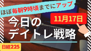 Read more about the article 毎朝配信!日経225「今日のデイトレ戦略」11月17日