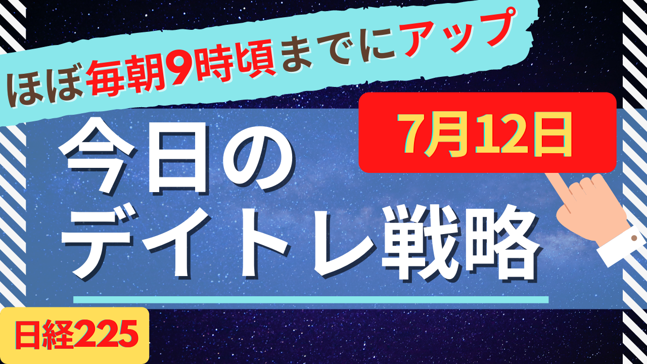 Read more about the article 今日のデイトレ戦略7月12日