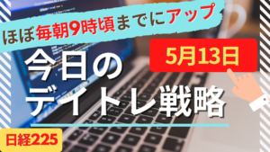 Read more about the article 今日のデイトレ戦略5月13日