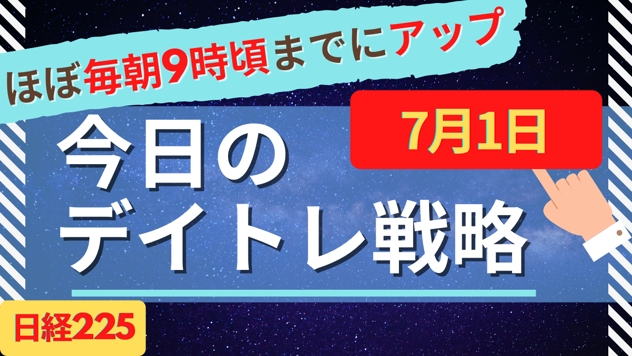Read more about the article 今日のデイトレ戦略7月1日