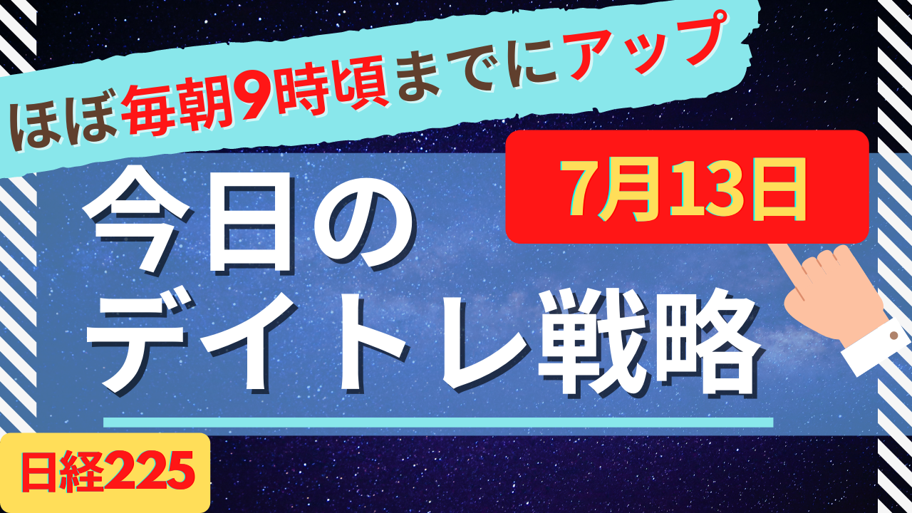Read more about the article 今日のデイトレ戦略7月13日