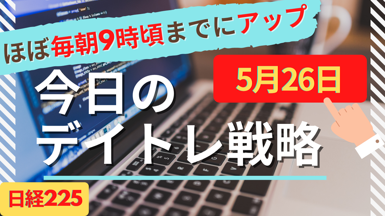 Read more about the article 今日のデイトレ戦略5月26日