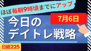 Read more about the article 今日のデイトレ戦略7月6日