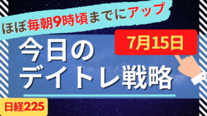 Read more about the article 今日のデイトレ戦略7月15日