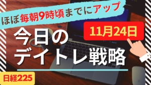 Read more about the article 毎朝配信!日経225「今日のデイトレ戦略」11月24日
