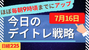 Read more about the article 今日のデイトレ戦略7月16日