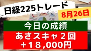 あさスキャライブ +18,000円 8月26日
