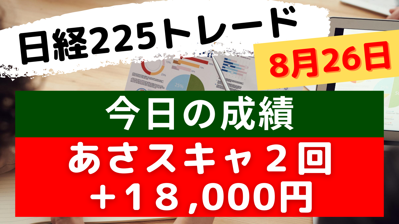 Read more about the article あさスキャライブ +18,000円 8月26日