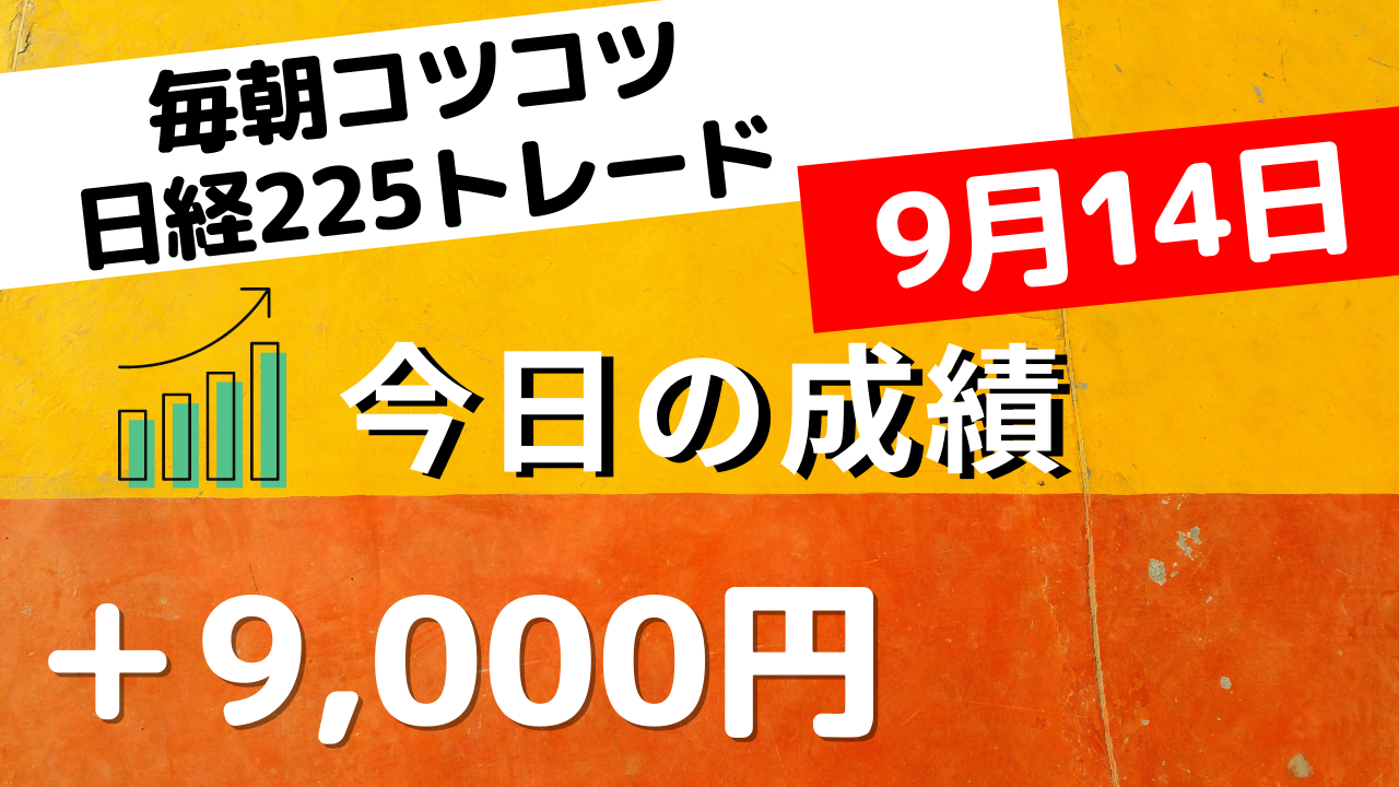 Read more about the article 日経225先物トレード あさスキャ+9,000円 9月14日