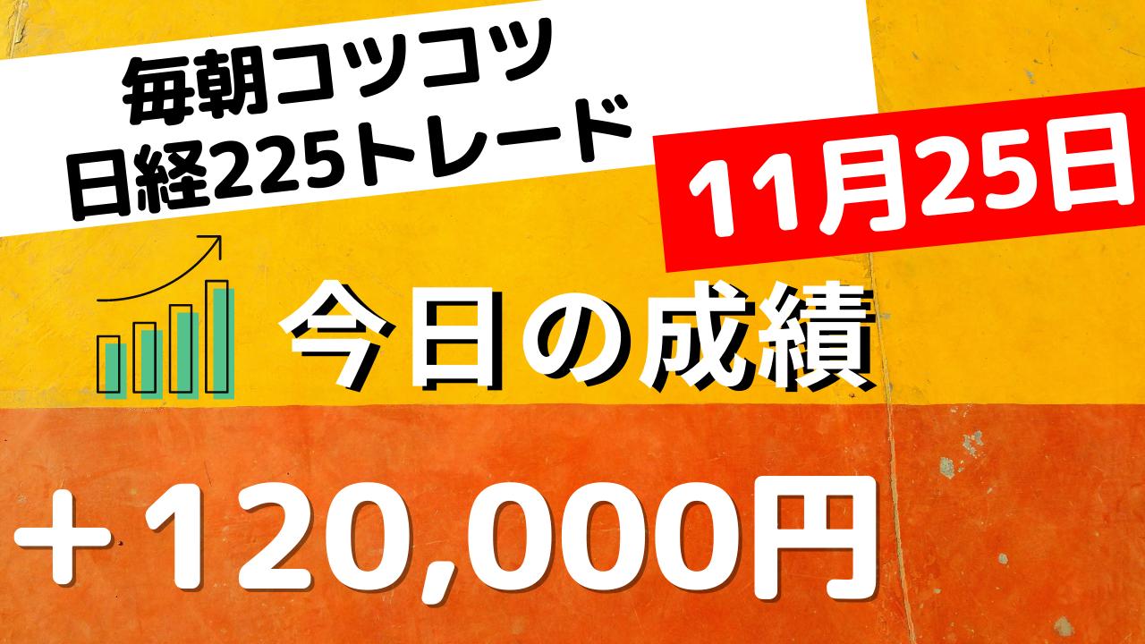 日経225先物トレードライブ11月25日