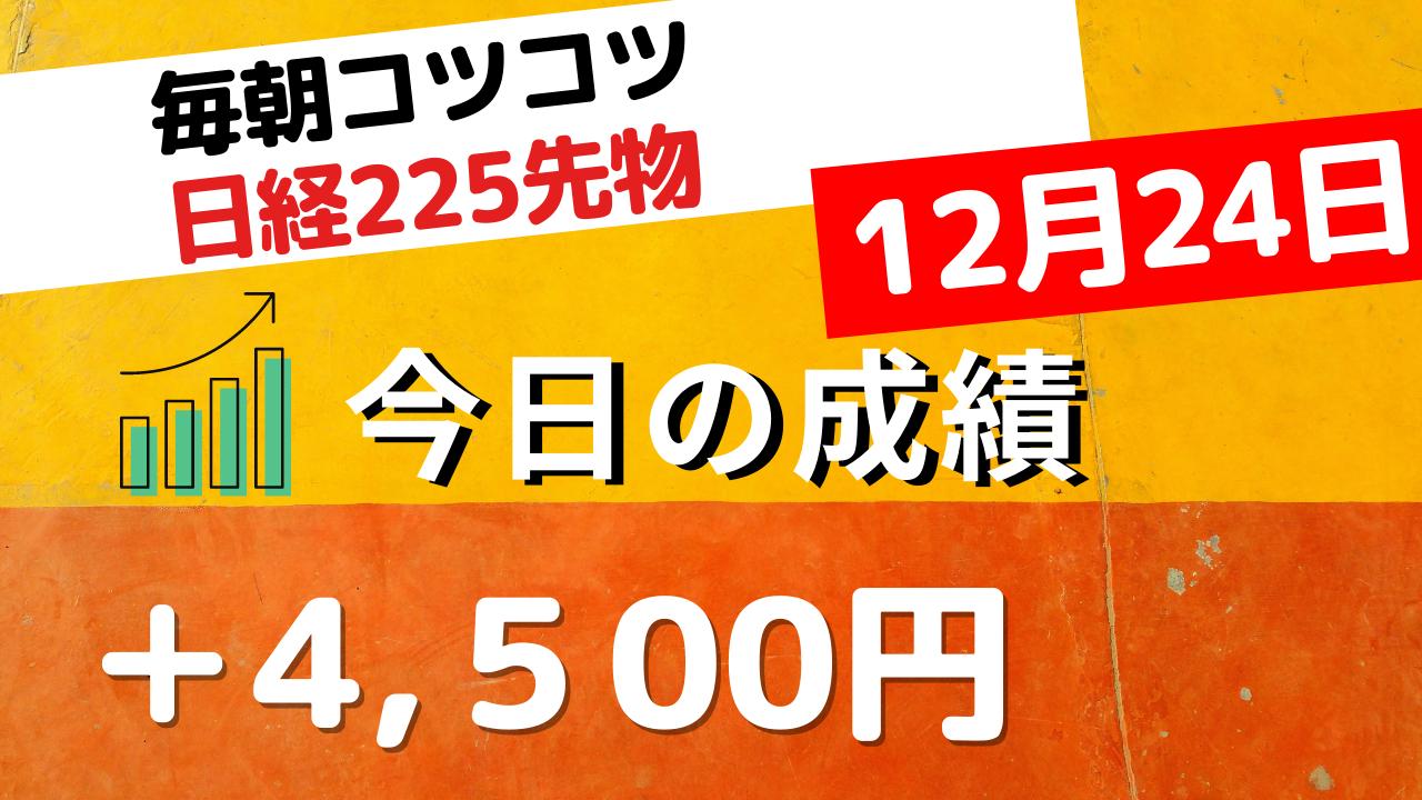 日経225先物トレードライブ12月24日