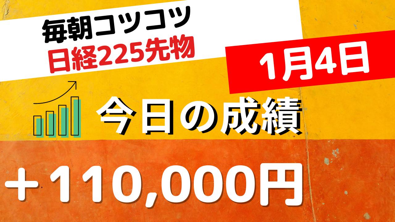 大発会・日経225先物トレードライブ 1月4日