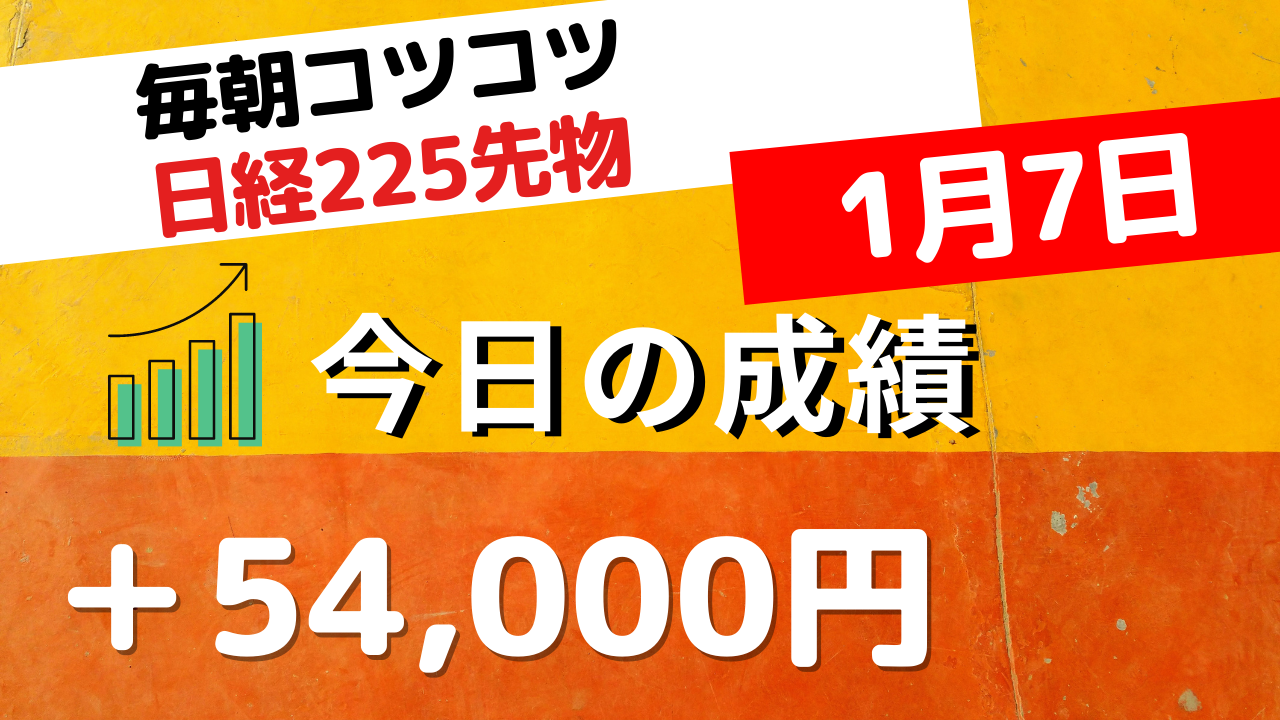 日経225先物トレードライブ1月7日