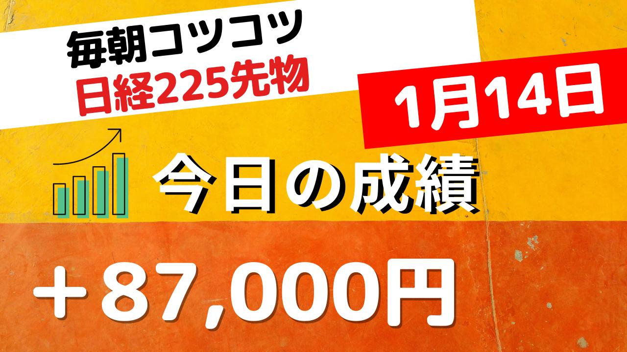 日経225先物トレードライブ1月14日