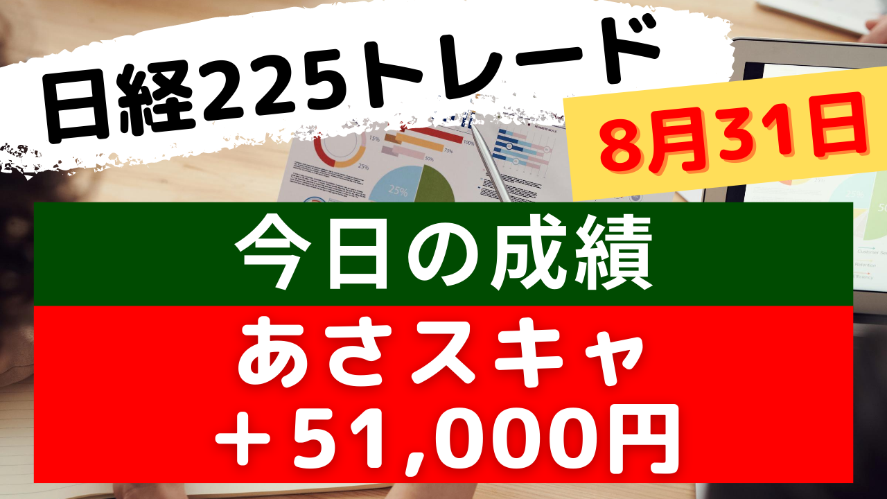Read more about the article あさスキャ +51,000円 8月31日