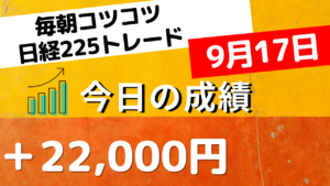 Read more about the article 日経225先物トレード あさスキャ+22,000円 9月17日