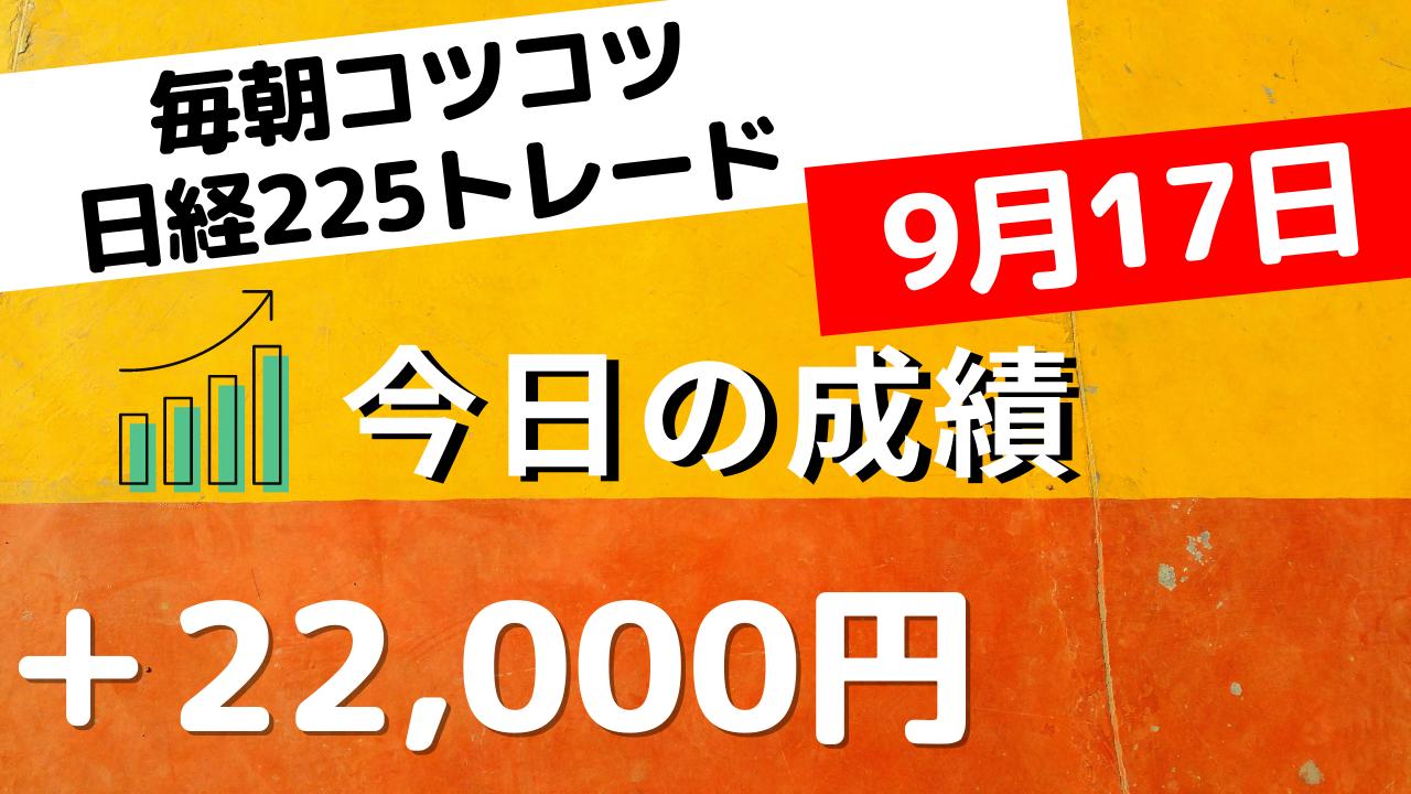 日経225先物トレード あさスキャ+22,000円 9月17日