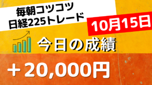 Read more about the article 日経225先物トレード あさスキャ+20,000 10月15日
