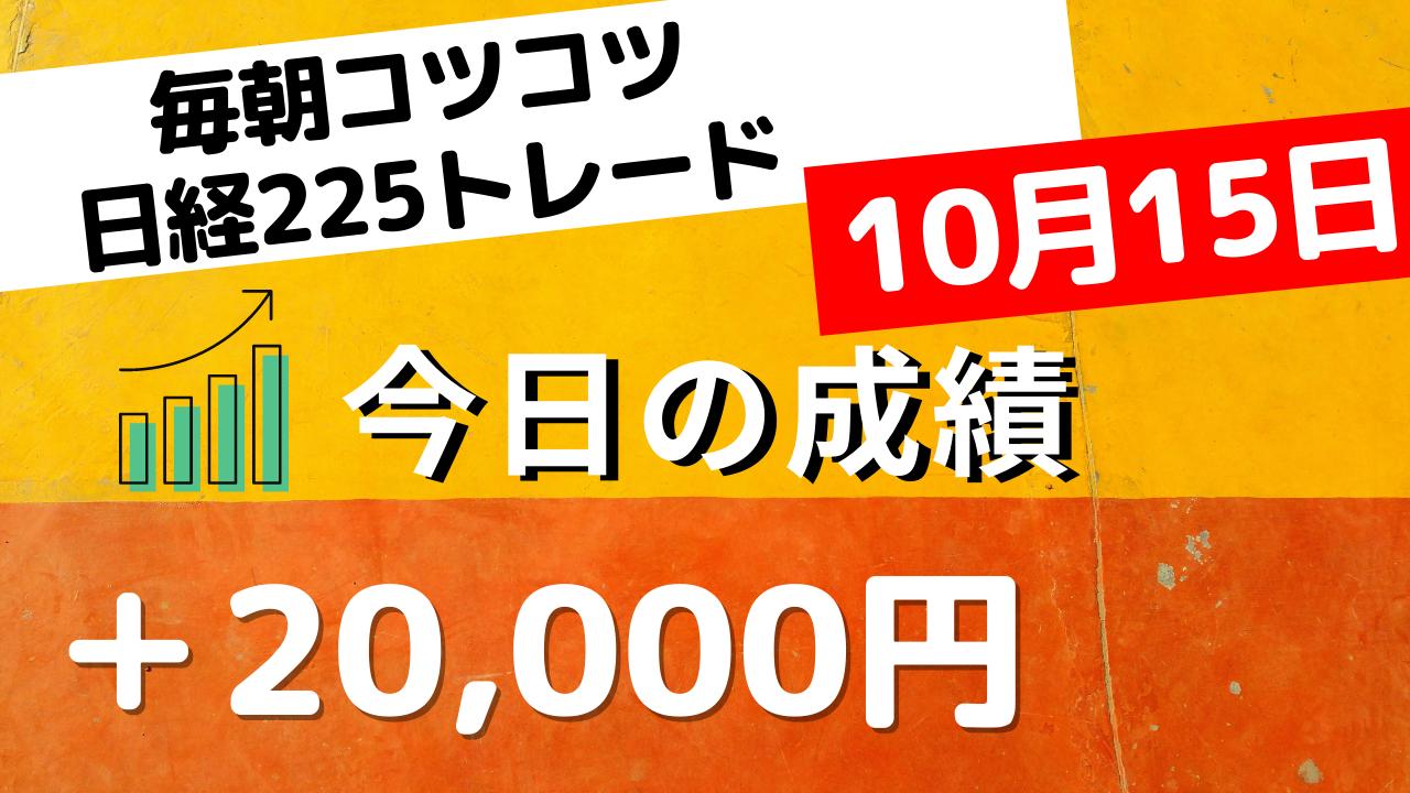 日経225先物トレード あさスキャ+20,000 10月15日