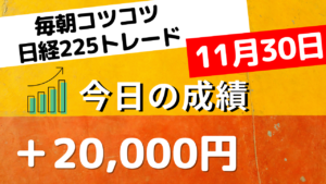 Read more about the article 日経225先物トレードライブ11月30日