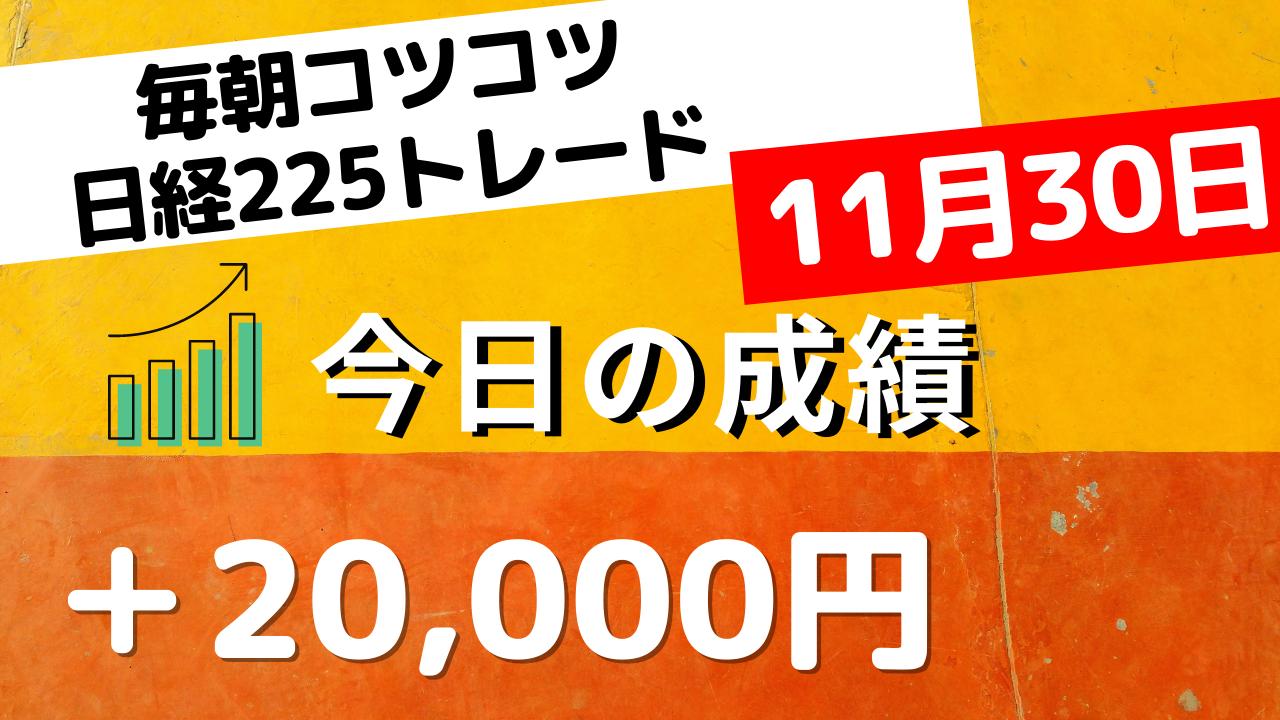 日経225先物トレードライブ11月30日