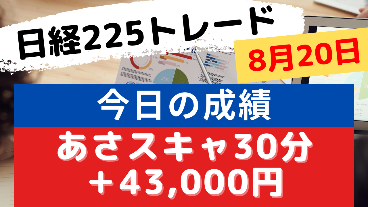 Read more about the article あさスキャライブ 30分で+43000円