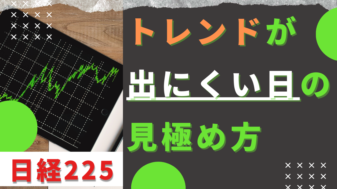 Read more about the article トレンドが出にくい日の見極め方