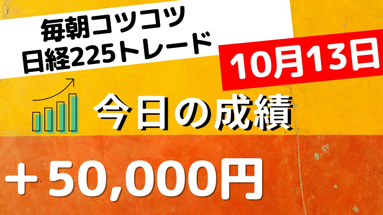 日経225先物トレード あさスキャ+50,000 10月13日