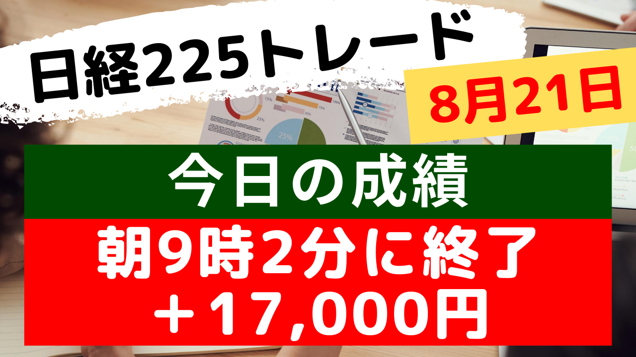Read more about the article あさスキャライブ 9時2分終了+17,000円 8月21日