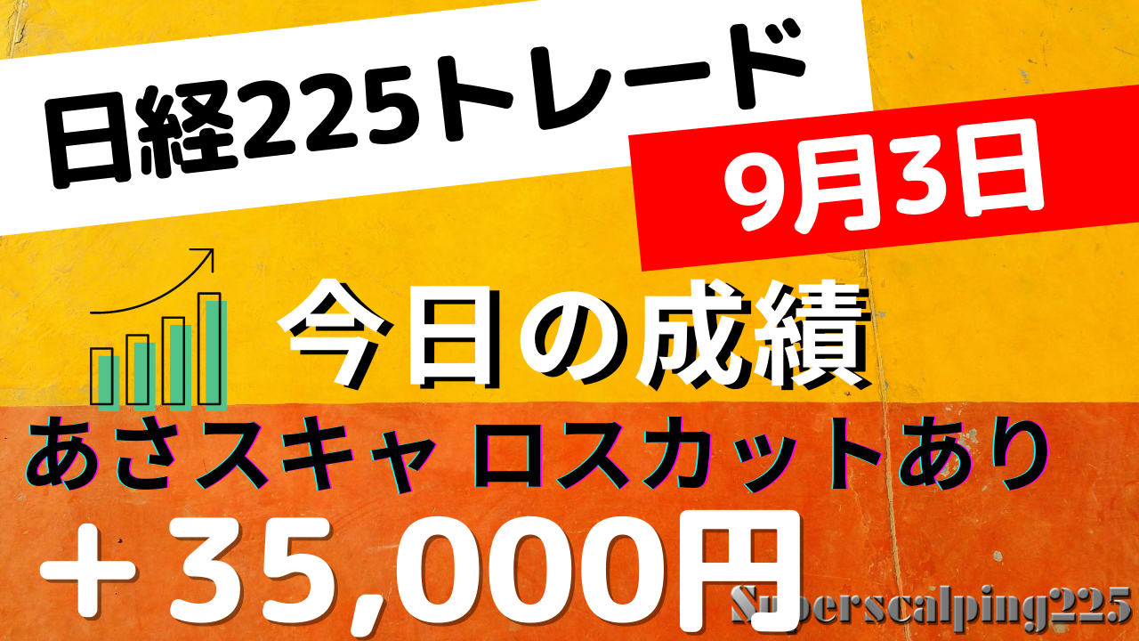 Read more about the article あさスキャ +35,000円 9月3日