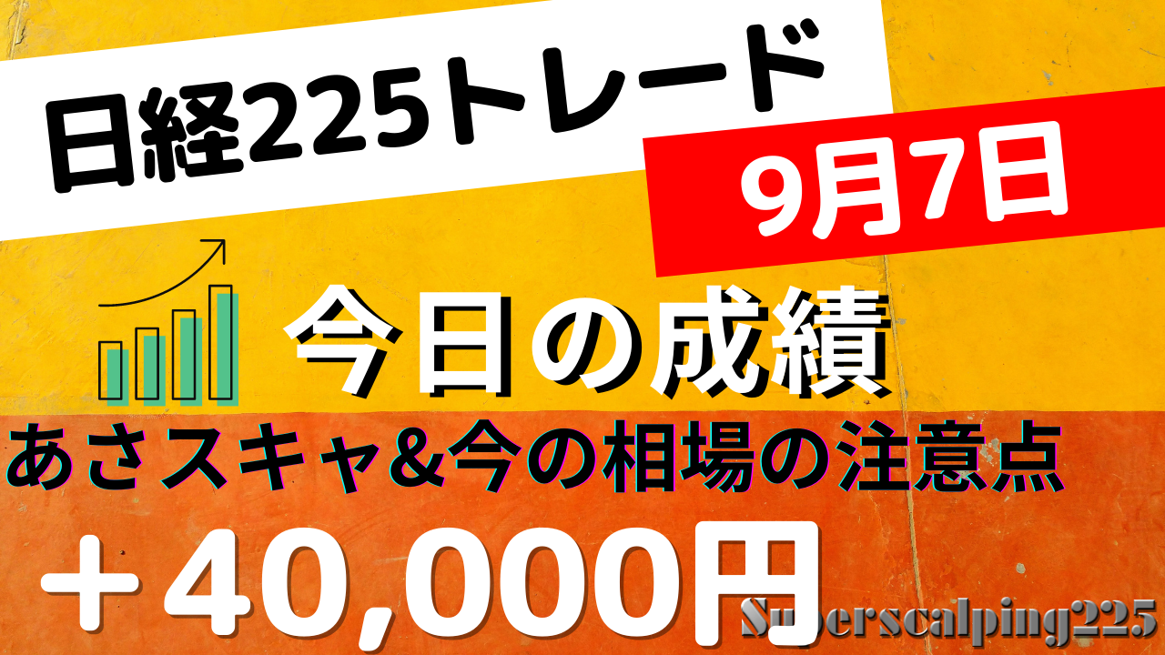 Read more about the article 日経225 今の相場の注意点は?あさスキャ+40,000円 9月7日
