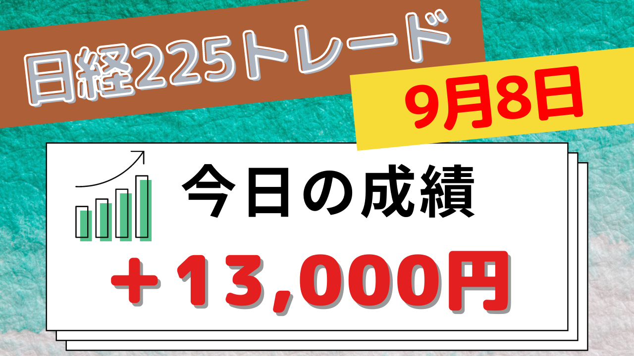 Read more about the article 日経225 あさ昼スキャ +13000円 9月8日