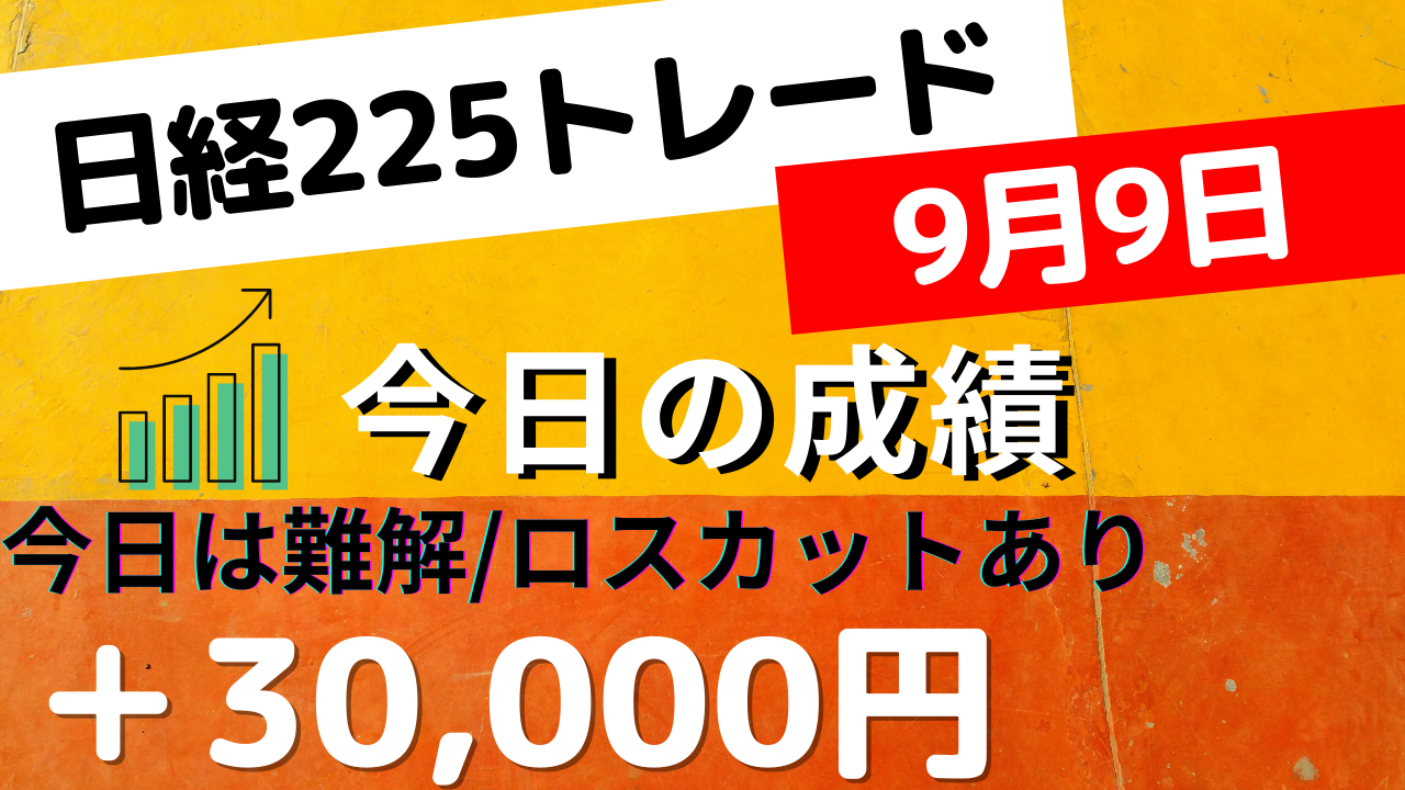 Read more about the article 今日は難解・ロスカットあり/日経225あさスキャ +30,000円 9月9日