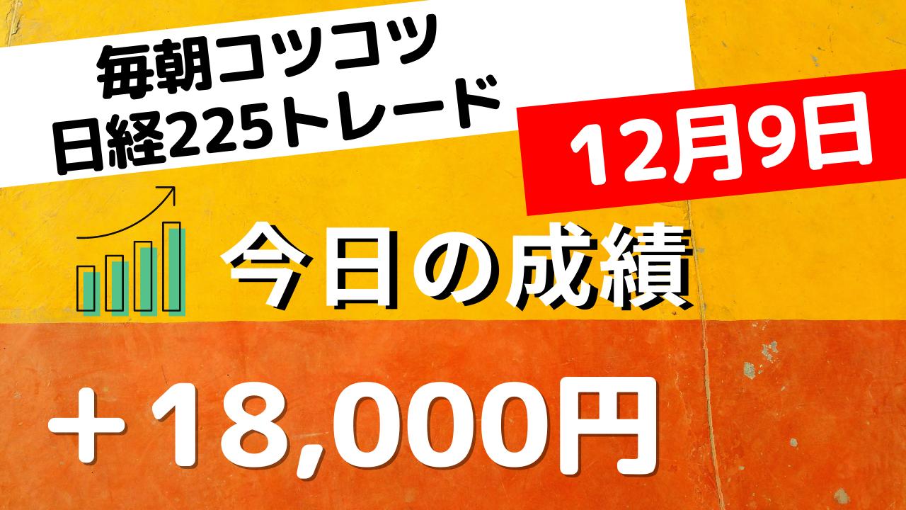 日経225先物トレードライブ12月9日