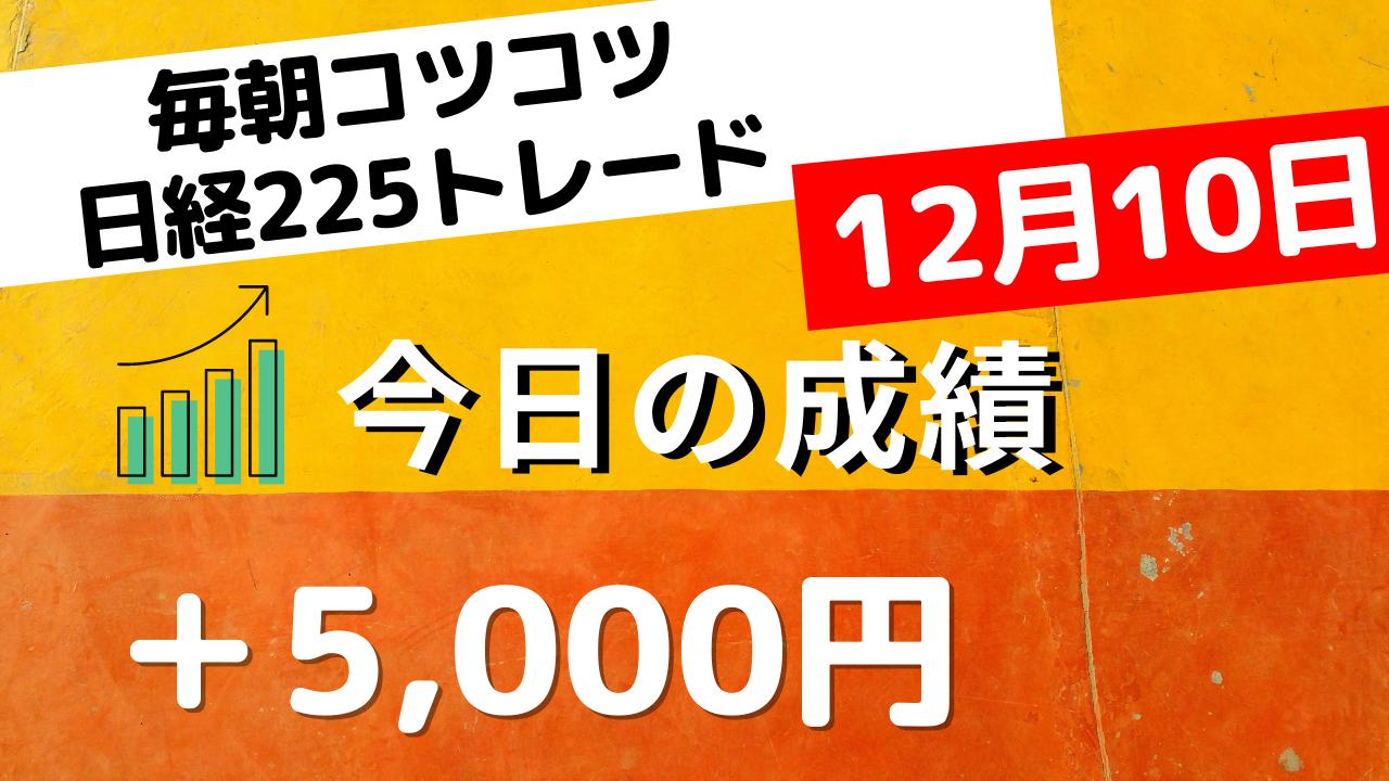 日経225先物 トレードライブ12月10日
