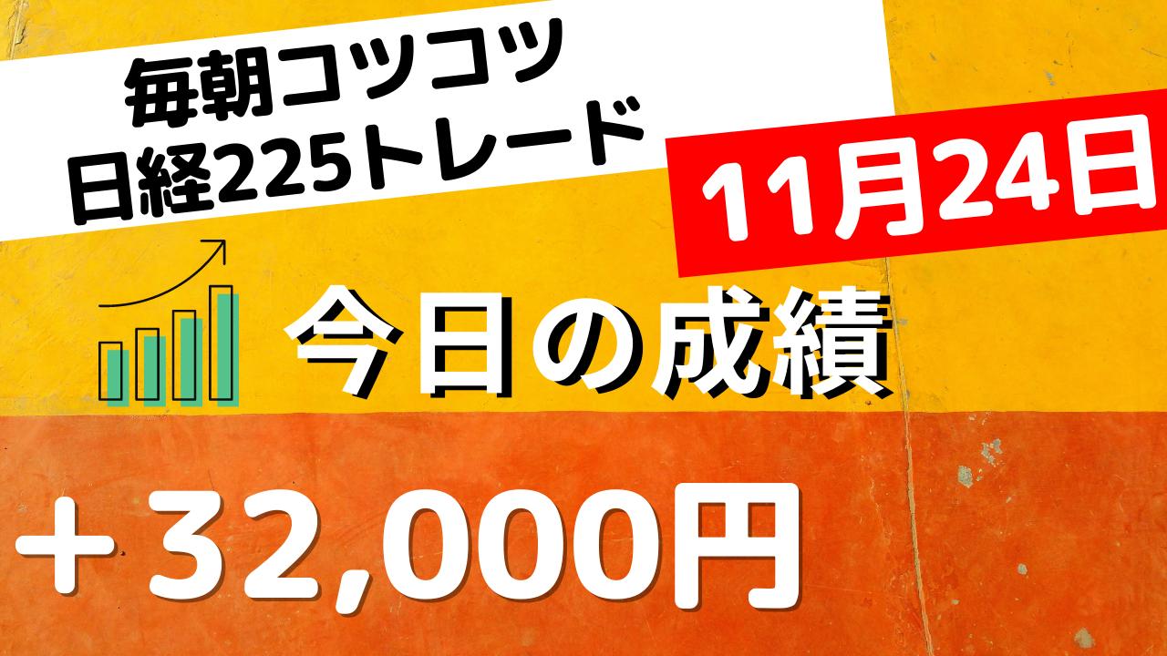 日経225先物トレードライブ 11月24日