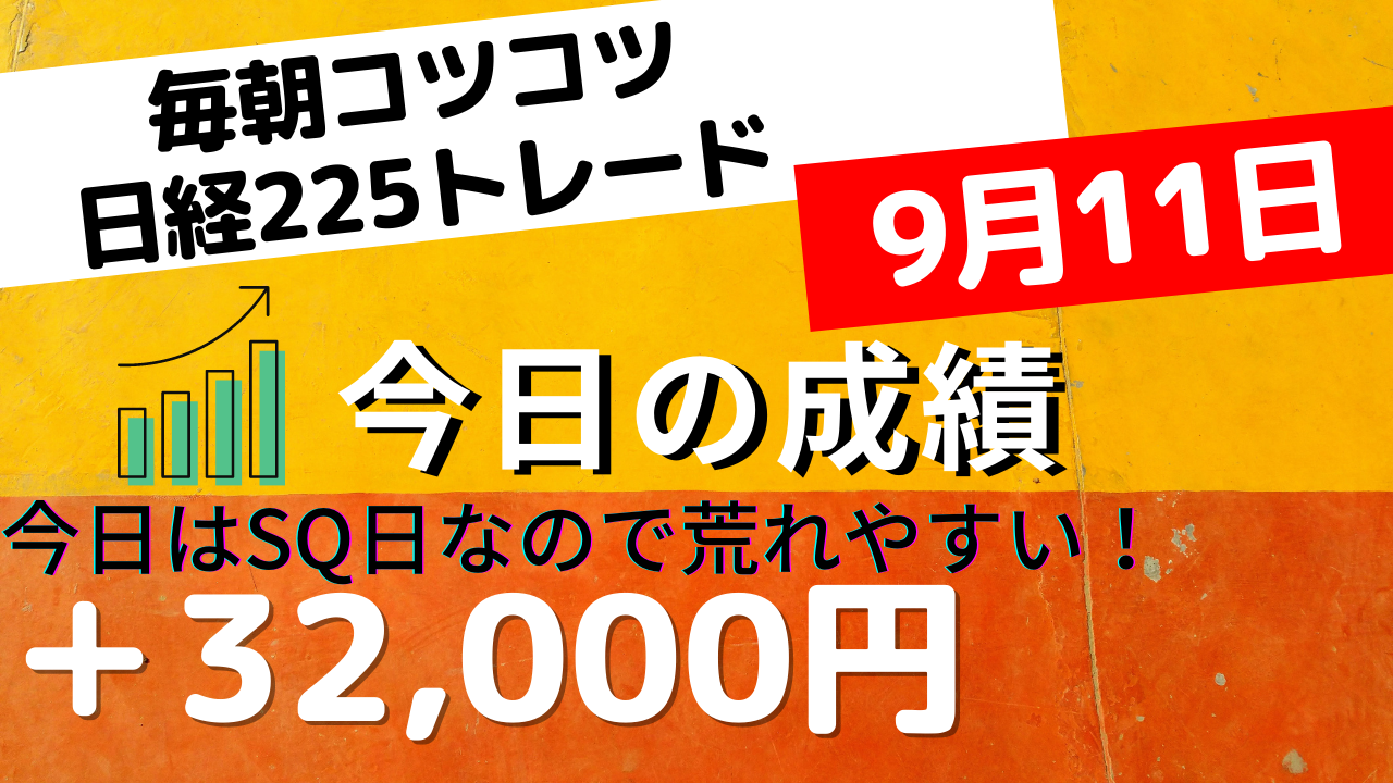 Read more about the article 日経225先物トレード あさスキャ+32,000円 9月11日