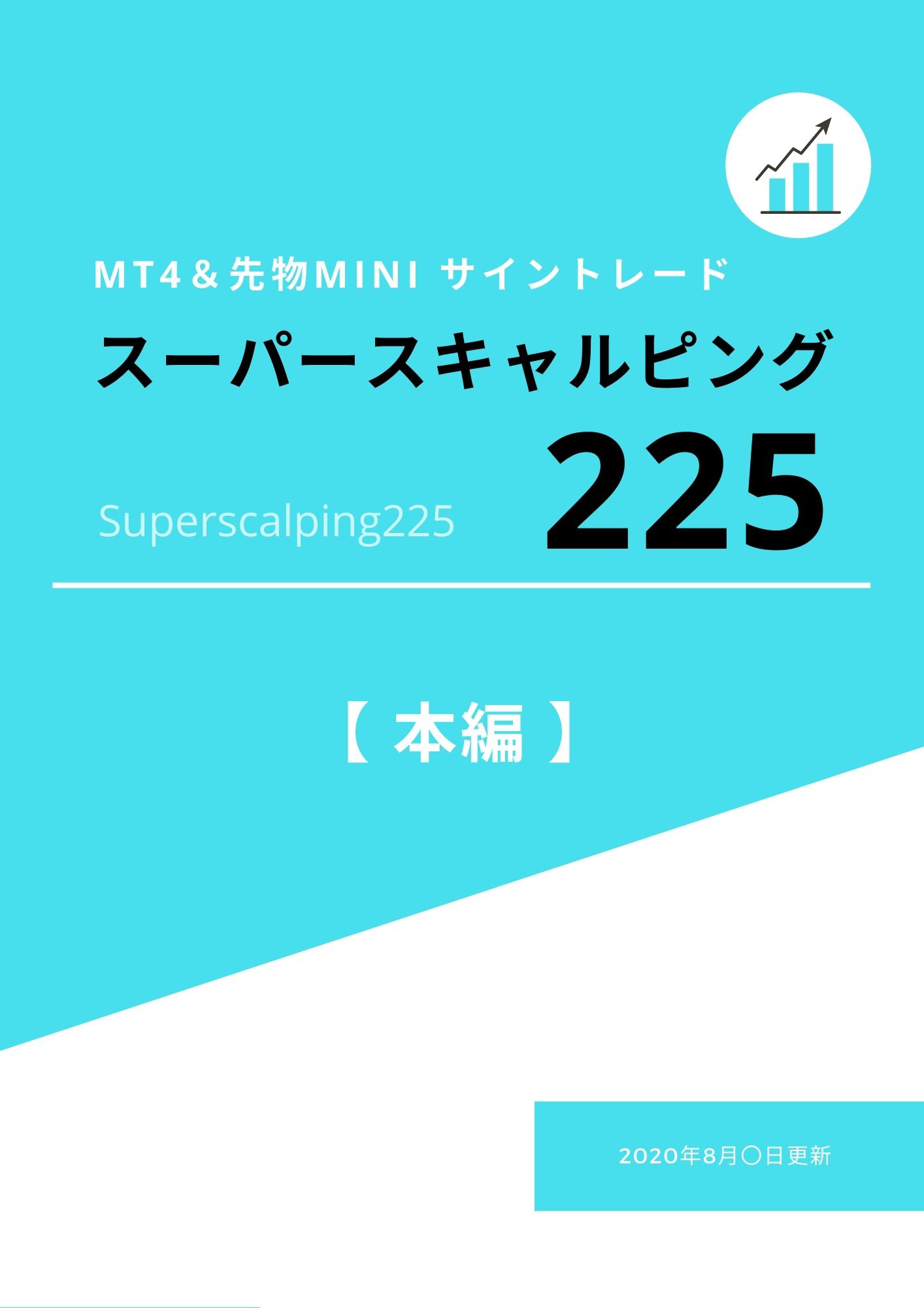 Read more about the article スーパースキャルピング225マニュアル本編改定のお知らせ